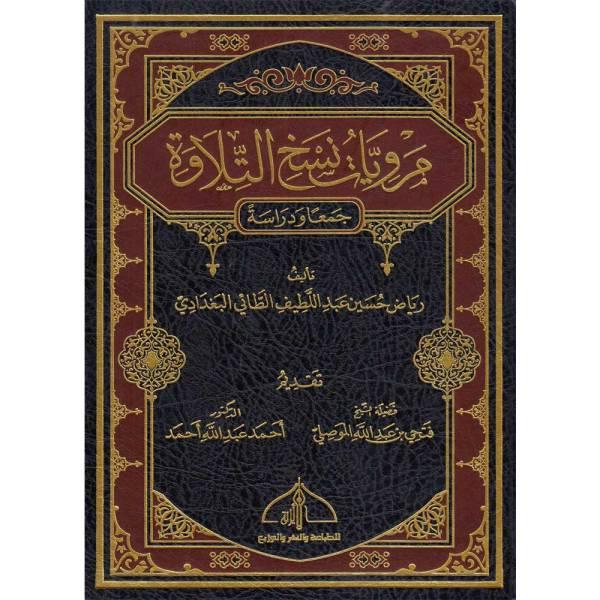 MARWIYAT NASKH AL-TILAWAH - مرويات نسخ التلاوة