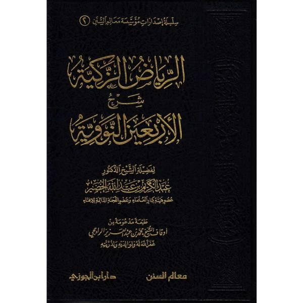AL-RIYADH AL-ZAKIYAH SHAREH AL-ARBAEEN AL-NAWAWIYAH - الرياض الزكية شرح الأربعين النووية