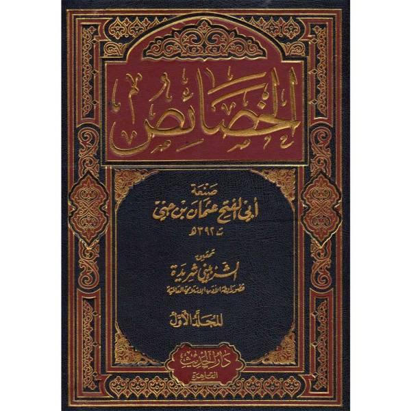 AL-KHASAIS - الخصائص