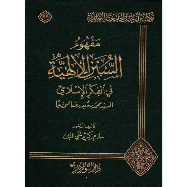 MUFHOOM AL-SUNAN AL-ILAHIYAH - AL-FIKR AL-ISLAMI -مفهوم السنن الإلهية في الفكرالإسلامي