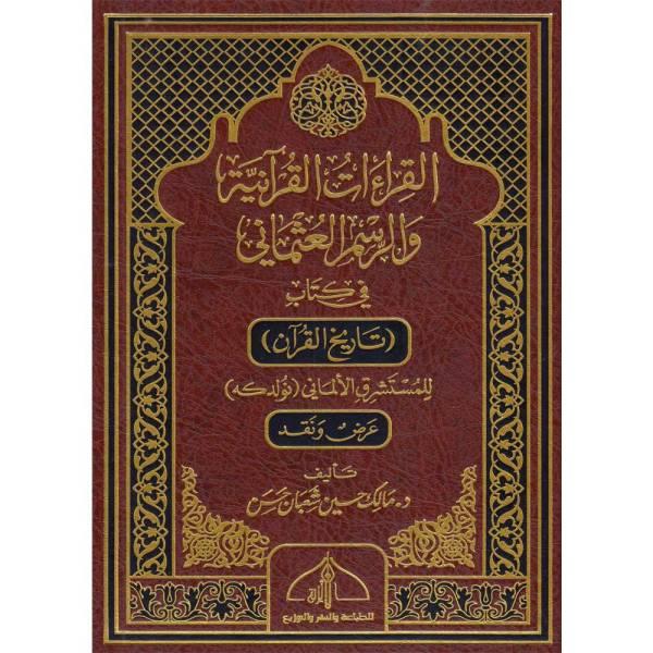 AL-QIRAAT AL-QURANIA WA AL- RASM AL-OTHMANI - القراءات القرآنية والرسم العثماني