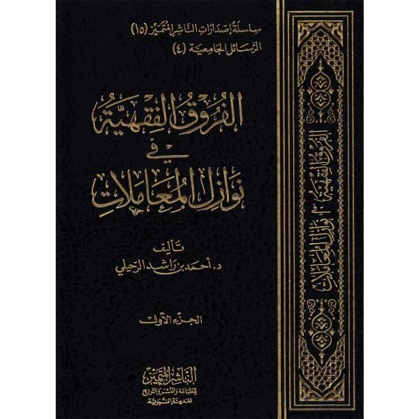 AL-FAROOQ AL-FIQHIYYAH FI NAWAZIL AL-MOAMALAT - الفروق الفقهية في نوازل المعاملات