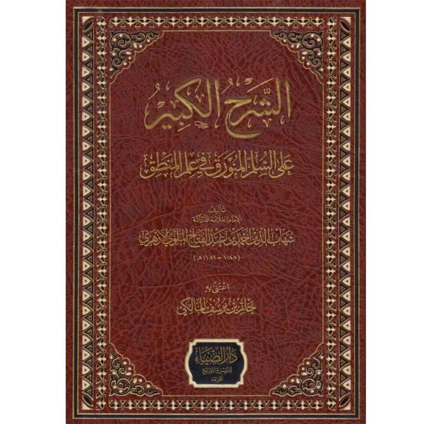 ASHARH AL-KABIYR - الشرح الكبير