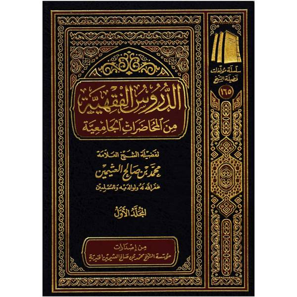 AL-DURUS AL-FIQHIYYAH MIN AL-MOUHADARAT AL-JAMIYAH - الدروس الفقهية من المحاضرات الجامعية
