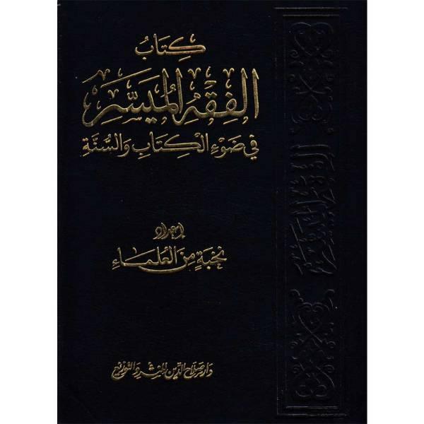 KITAB AL-FIQH AL-MUYASAR - كتاب الفقه الميسر