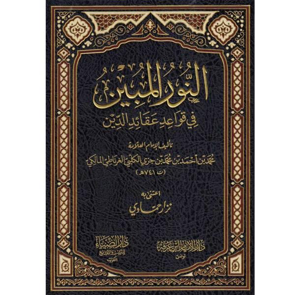 ANNUR AL-MUBIYN FIY QAWAED 'AQAED ADDIYN - النور المبين في قواعد عقائد الدين
