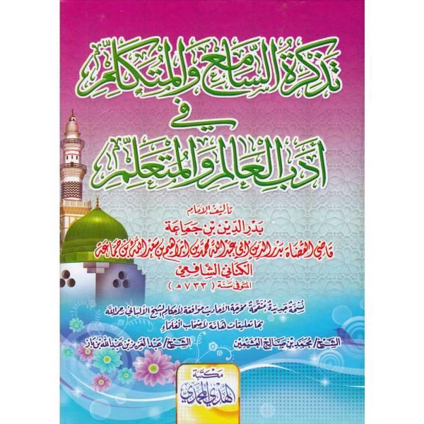 TAZKIRAH AL-SAMIA WA AL-MUTAKALIM FI ADAB AL-ALIM WA AL-MUTA'ALLIM - تذكرة السامع والمتكلم في آداب العالم والمتعلم