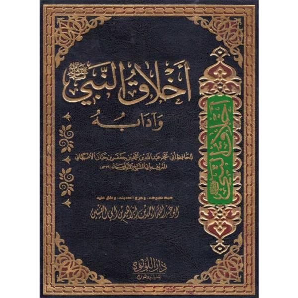 AKHLAQ AL-NABI WA ADABAHO - أخلاق النبي وآدابه