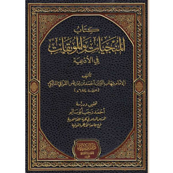 KITAB AL-MUNJIYAT WAL MUBIQAT FIY AL-ADEYA - كتاب المنجيات والموبقات في الأدعية