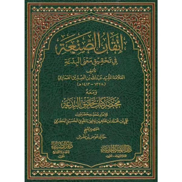 'ETQAN ASSAN'AH FIY TAHKIK MA'NA AL-BID'A - إتقان الصنعة في تحقيق معنى البدعة