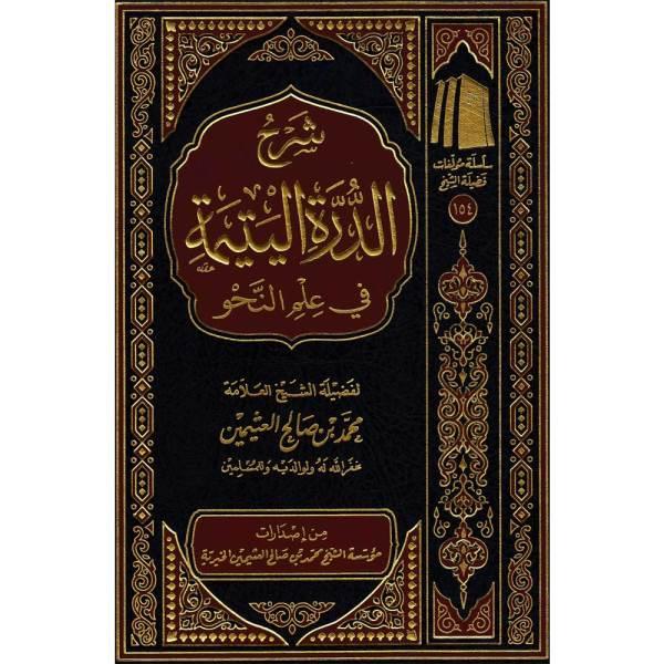 SHARAH AL- DORA AL-TYATIMIYAH FI AILM AL- NAHO - شرح الدرة اليتيمة في علم النحو