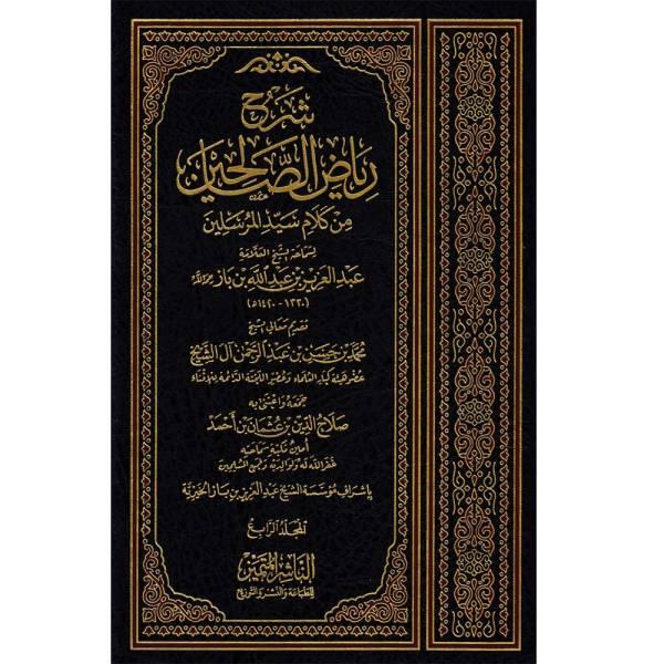 SHARH RIYAD ASSALIHIN MIN KALAM SAYID AL-MURSALIYN - شرح رياض الصالحين من كلام سيد المرسلين