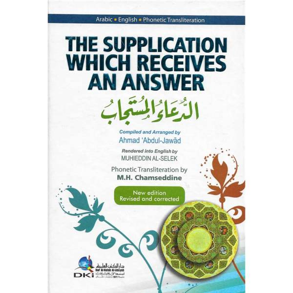 THE SUPPLICATIONS WHICH RECEIVES AN ANSWERS - الدعاء المستجاب