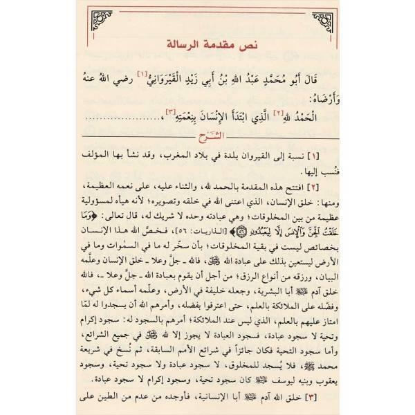 BYAN AL-MUANI FI SHARAH MOGADIMAT IBN ZAID AL-QRWANI - بيان المعاني في شرح مقدمة ابن زيد القرواني