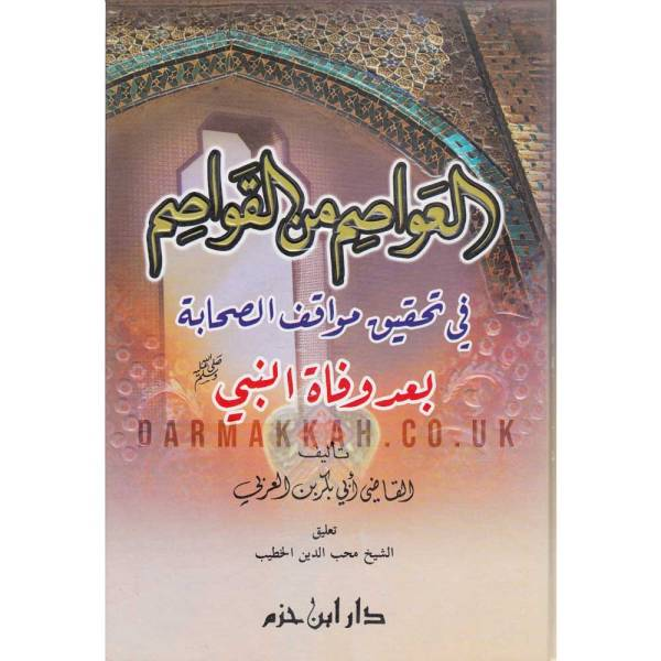 AL-AWASEM MIN AL-QAWASIM - العواصم من القواصم