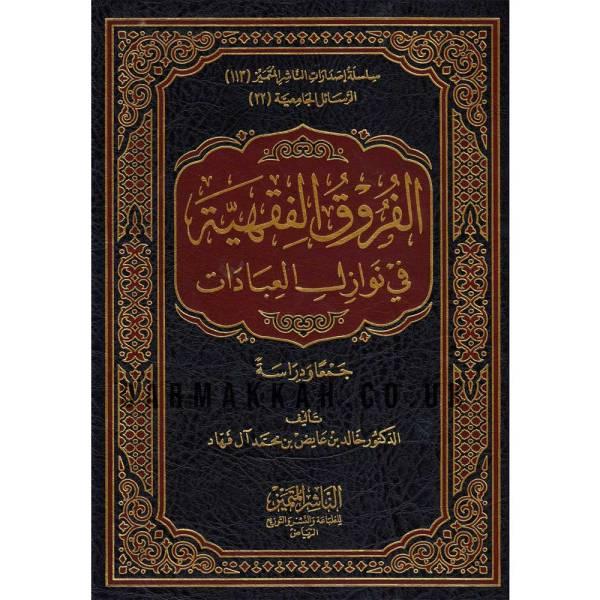 AL-FURUQ AL-FIQHIYAH FIY NAWAZIL AL-EBADAT - الفروق الفقهية في نوازل العبادات