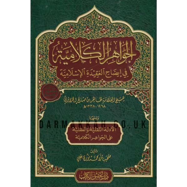 AL-JAWAHIR AL-KALAMIYAH FIY 'ETAH AL-AQEEDAH AL-ISLMIYAH - الجواهر الكلامية في إيضاح العقيدة الإسلامية