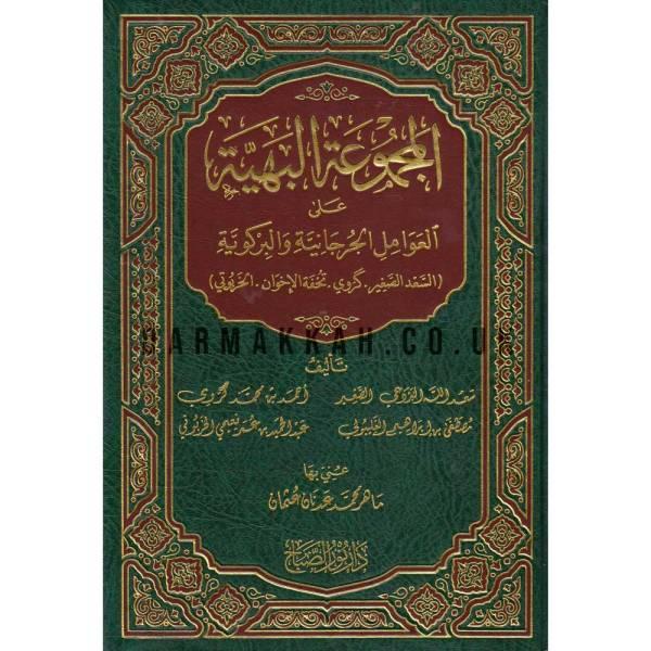 AL-MAJMUAH AL-BAHIYAH - المجموعة البهية