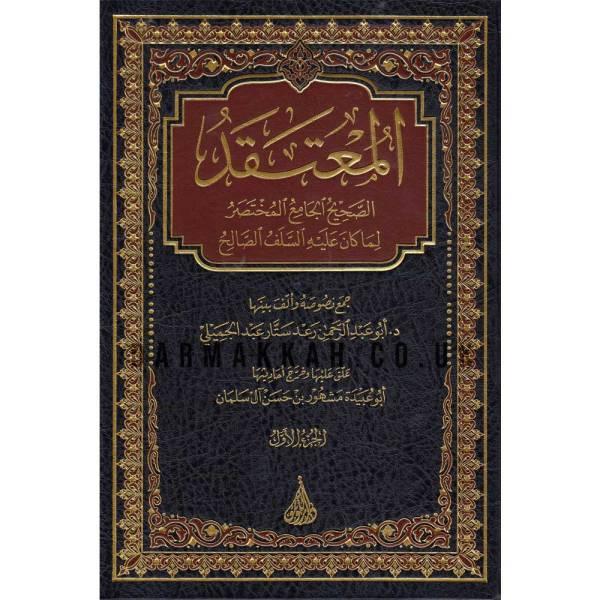 AL-MU'TAQAD ASSAHIH AL-JAME' AL-MUKHTASR - المعتقد الصحيح الجامع المختصر