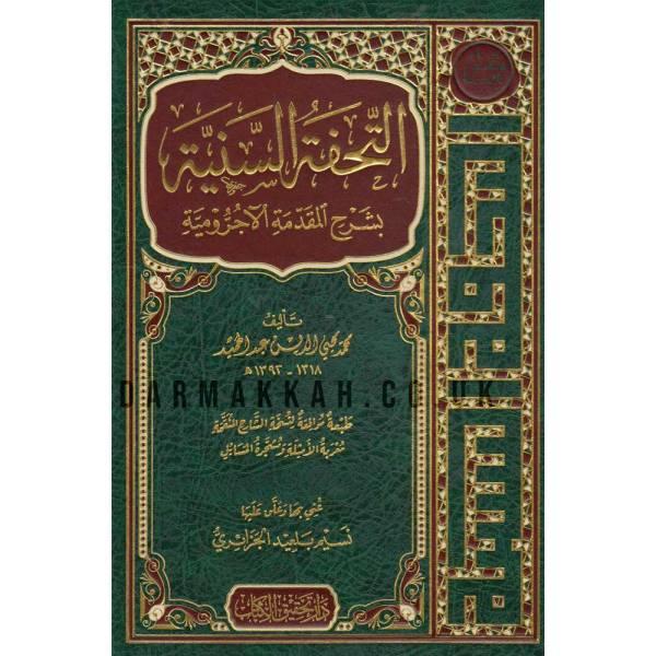 AL-TUHFAT AL-SANIYA BI SHARH AL-MUQADIMAT AL-AJRUMAYYAH - التحفة السنية بشرح المقدمة الآجرومية