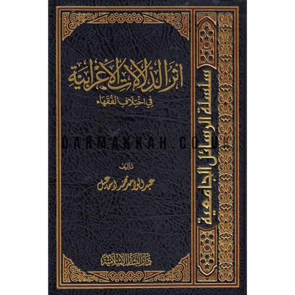 ATHAR ADDALALAT AL-ERABIYAH FIY IKHTILAF AL-FUQHA - أثر الدلالات الإعرابية في اختلاف الفقهاء