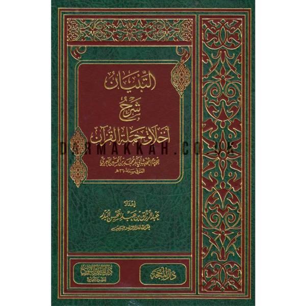 ATTIBYAN SHARH 'AKHLAQ HAMALAT AL-QUR'AN - التبيان شرح أخلاق حملة القرآن