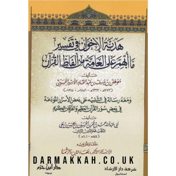 HADIYAT AL-IKHWAN FIY TAFSIYR MA AHAM ALA AL-AAMA - هدية الإخوان في تفسير ما أهم على العامة