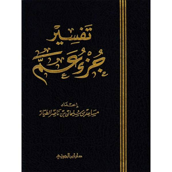 TAFSIR JUZ AMMA - تفسير جزء عم