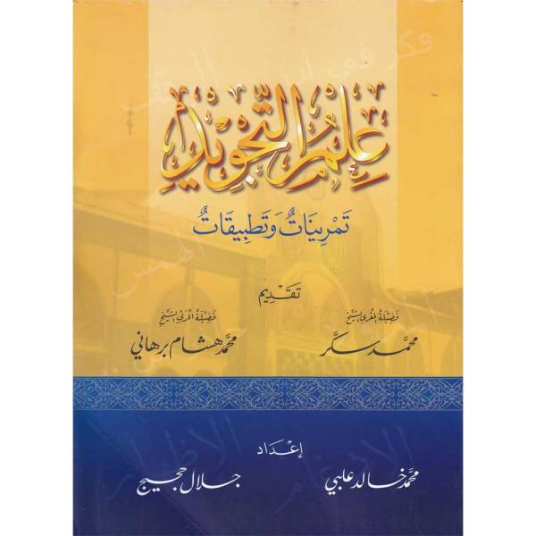 EML AL-TAJWEED - علم التجويد