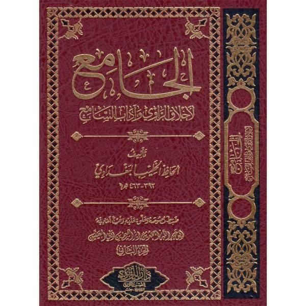 AL-JAMIE LIAKHLAQ ARRAWIY WA 'ADAB ASSAMI' - الجامع لأخلاق الراوي وآداب السامع