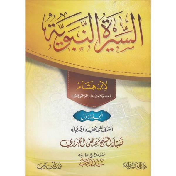 ASSIYRA ANNABAWIYA LIBN HISHAM - السيرة النبوية لابن هشام