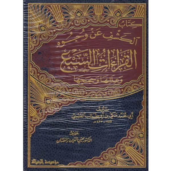 AL-KASHF AN WUJUH AL-QIRAAT - الكشف عن وجوه القراءات السبع وعللها وحججها