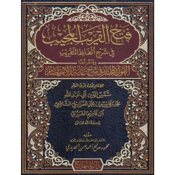 FATAH AL-QARIB AL-MOUJIB - فتح الرقيب المجيب في شرح ألفاظ التقريب