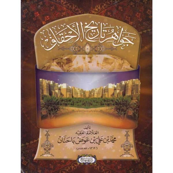 JAWAHIR TARIKH AL-AHQAF - جواهر تاريخ الأحقاف