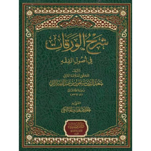 SHARH AL-WARAQAT - شرح الورقات