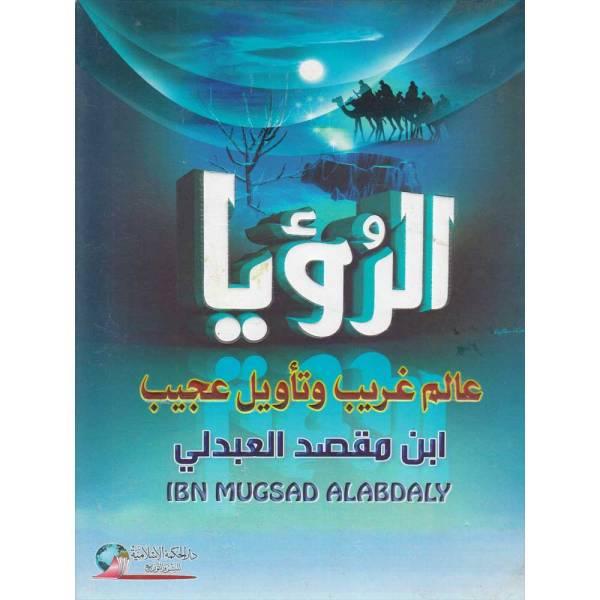 AL-RUYA - الرؤيا