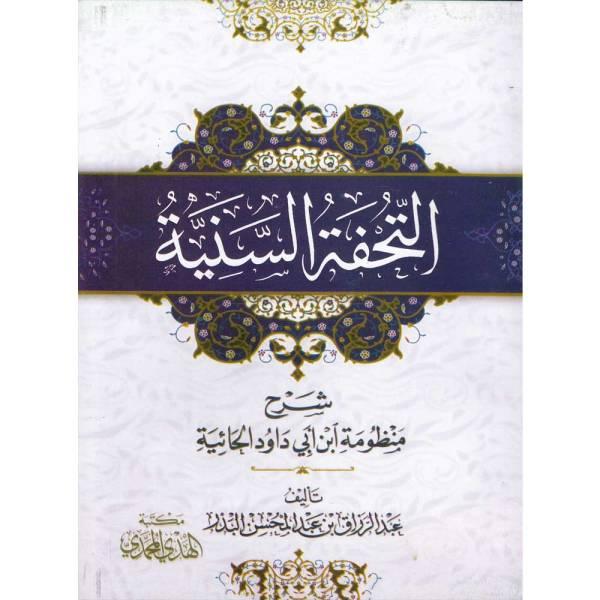 AL-TUHFAH AL-SANIYYAH SHARH MANZHUMAH ABI DAUD AL-HAIYAH - التحفة السنية شرح منظومة ابن أبي داود الحائية
