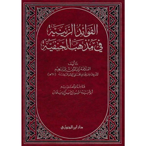 AL-FAWAID AL-ZAINIYAH FI MAZHAB AL-HANAFIYAH - القواعد الزينية في مذهب الحنفية