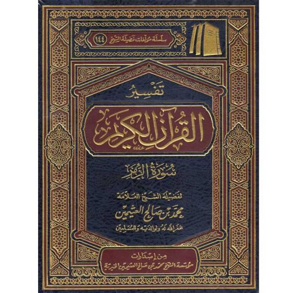 TAFSIR AL QURAN AL KARIM SURAT AL-ZOMOR LIL OTHAIMIN - تفسير القرآن الكريم سورة الزمر للعثيمين