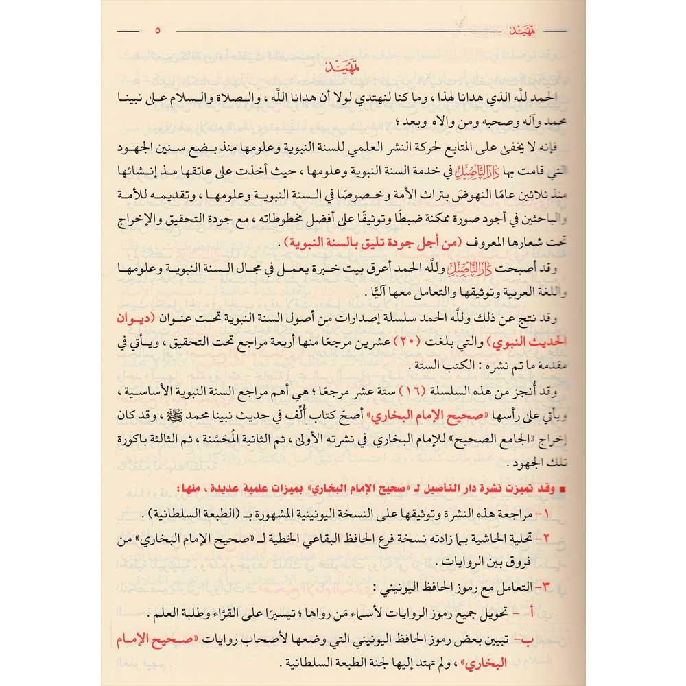 صحيح الإمام البخاري - SAHIH AL-IMAM AL-BUKHARI