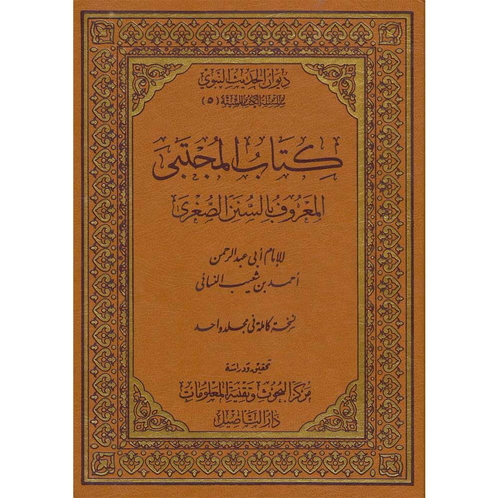 المجتبى - AL-MUJTABA