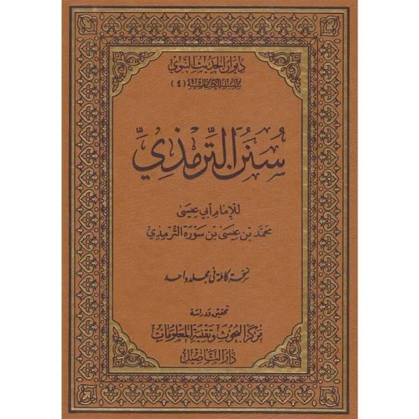 SUNAN AL-TIRMIZI - سنن الترمذي