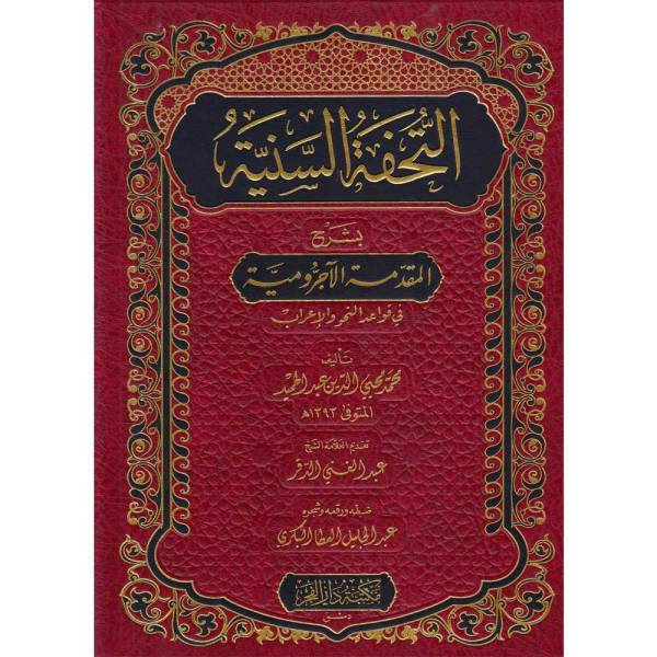 التحفة السنية بشرح المقدمة الآجرومية - AL-TUHFAH AL-SANIYYAH BI SHARH AL-MUQADIMAH AL-AGRUMIYYAH-
