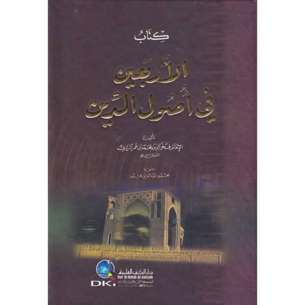 KITAB AL-ARBAEYN FIY USUL ADDIYN - كتاب الأربعين في أصول الدين