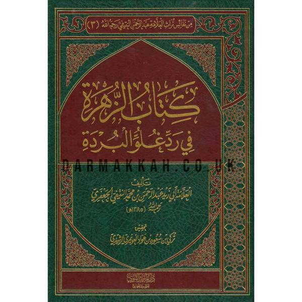 KITAB AZZUHRAH FIY RADD GHULUW AL-BURDAH - كتاب الزهرة في رد غلو البردة