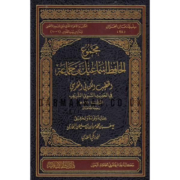 MAJMU' AL-HAFIZ ISMAEL BIN JAMA'AH - مجموع الحافظ إسماعيل بن جماعة
