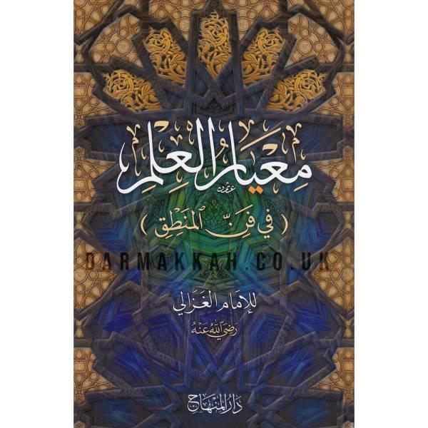 ME'YAR AL-ELM - معيار العلم