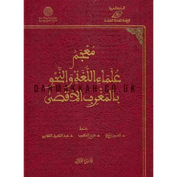 MU'JAM ULAMA AL-LUGHA WANNAHW BIL MAGHRIB AL-AQSSA - معجم علماء اللغة والنحو بالمغرب الأقصى
