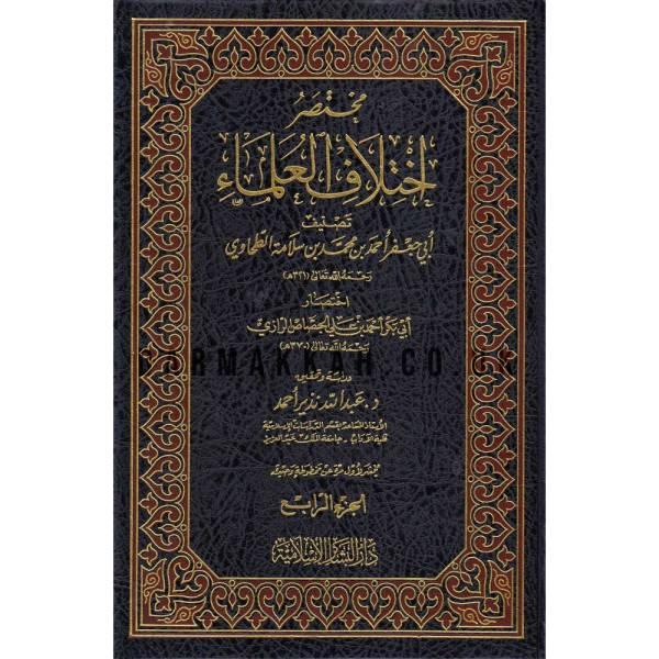 MUKHTASAR IKHTILAF AL-'ULAMA - مختصر إختلاف العلماء
