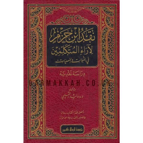 NAQD IBN HAZM LI ARA'E AL-MUTAKALIMIN - نقد ابن حزم لآراء المتكلمين